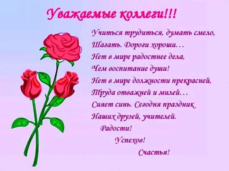 Поздравления учителям на день учителя от друзей